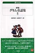 初版グリム童話集(5)