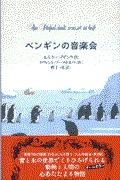 ペンギンの音楽会