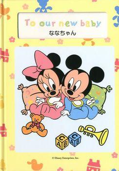 名入れ絵本 To our new baby<女の子向け>