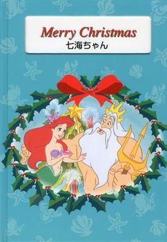 名入れ絵本 Merry Christmas -アリエルのクリスマス-