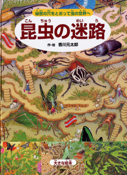 大きな絵本 昆虫の迷路