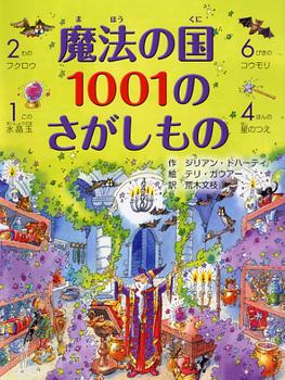 魔法の国 1001のさがしもの