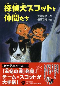 探偵犬スコットと仲間たち