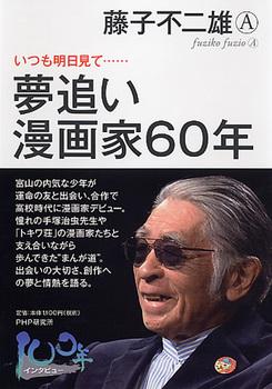 100年インタビュー 夢追い漫画家60年