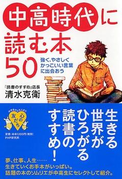 中高時代に読む本50