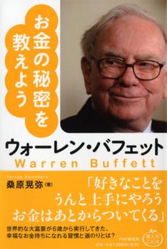 偉人のことば ウォーレン・バフェット お金の秘密を教えよう