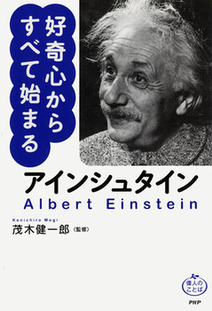 偉人のことば アインシュタイン 好奇心からすべて始まる