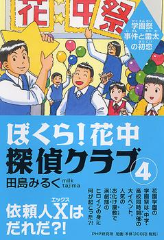 ぼくら!花中探偵クラブ(4) 学園祭事件と雷太の初恋