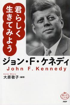 偉人のことば ジョン・F・ケネディ 君らしく生きてみよう