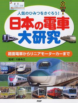 日本の電車大研究