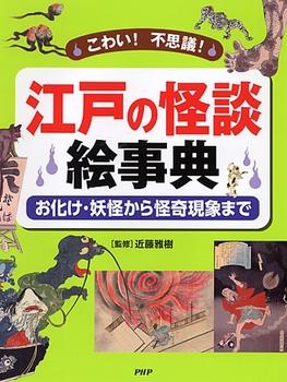 江戸の怪談絵事典