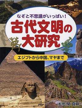 古代文明の大研究