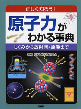 原子力がわかる事典