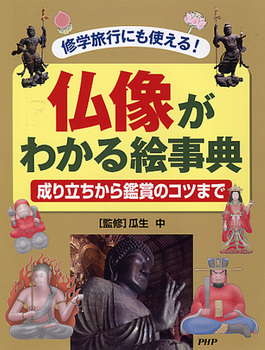 仏像がわかる絵事典