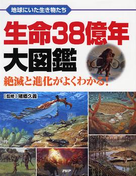 生命38億年大図鑑