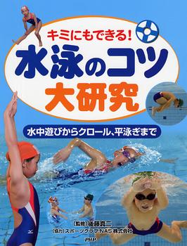水泳のコツ大研究