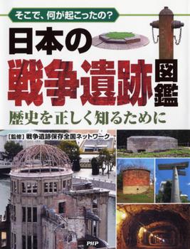 日本の戦争遺跡図鑑