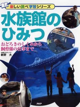 水族館のひみつ