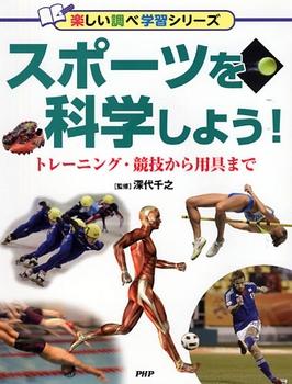 スポーツを科学しよう!
