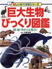 巨大生物びっくり図鑑