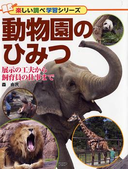 動物園のひみつ