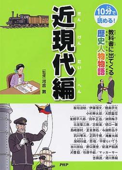 教科書に出てくる歴史人物物語 近現代編