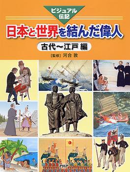 日本と世界を結んだ偉人 古代〜江戸編