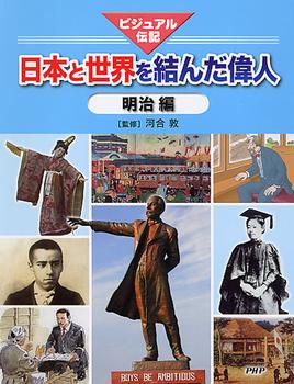 日本と世界を結んだ偉人 明治編