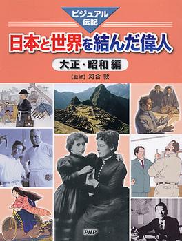 日本と世界を結んだ偉人 大正・昭和編