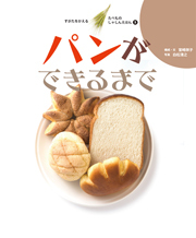 (5)パンができるまで