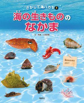 さがして海ハカセ(1) 海の生きもののなかま