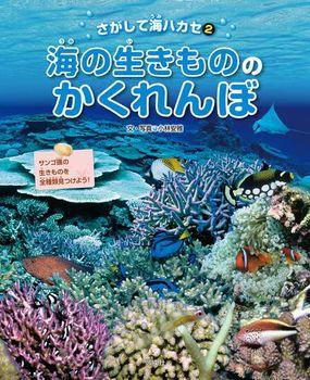 さがして海ハカセ(2) 海の生きもののかくれんぼ