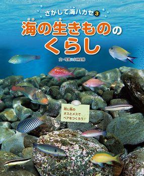 さがして海ハカセ(3) 海の生きもののくらし