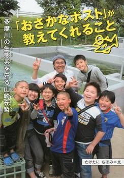 「おさかなポスト」が教えてくれること 多摩川の生態系を守る山崎光哲