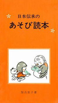 日本伝承の あそび読本