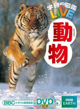 学研の図鑑LIVE 第2巻 動物
