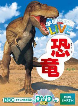 学研の図鑑LIVE 第3巻 恐竜