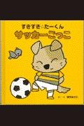 すきすき☆たーくんサッカーごっこ