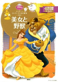 ディズニー スーパーゴールド絵本 美女と野獣