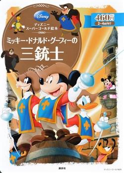 ディズニー スーパーゴールド絵本 ミッキー・ドナルド・グーフィーの三銃士