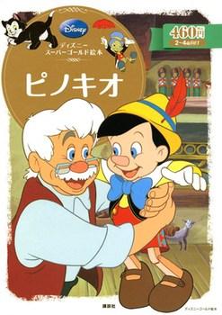 ディズニー スーパーゴールド絵本 ピノキオ
