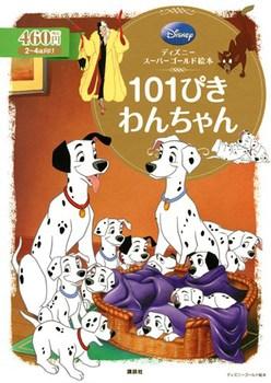ディズニー スーパーゴールド絵本 101ぴきわんちゃん