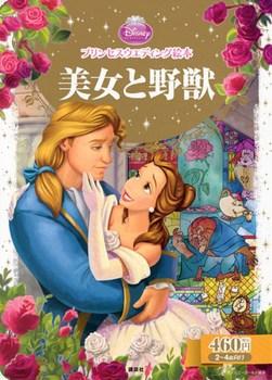 ディズニー プリンセスウエディング絵本 美女と野獣