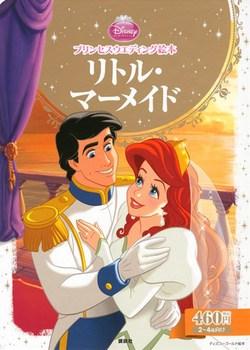 ディズニー プリンセスウエディング絵本 リトル・マーメイド
