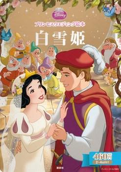 ディズニー プリンセスウエディング絵本 白雪姫