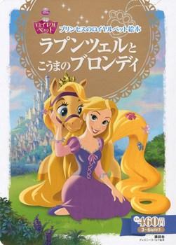 ディズニー プリンセスのロイヤルペット絵本 ラプンツェルとこうまのブロンディ