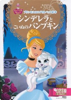 ディズニー プリンセスのロイヤルペット絵本 シンデレラとこいぬのパンプキン