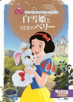 ディズニー プリンセスのロイヤルペット絵本 白雪姫とうさぎのベリー