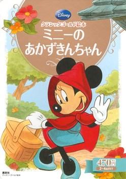 ディズニー クラシックゴールド絵本 ミニーの あかずきんちゃん