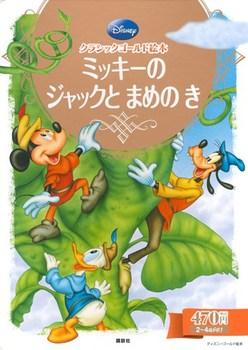 ディズニー クラシックゴールド絵本 ミッキーの ジャックと まめの き
